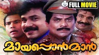 Mallu Singh - Malayalam Full Movie Mayaponman - Malayalam Comedy Movie - Dileep, Jagathy Sreekumar