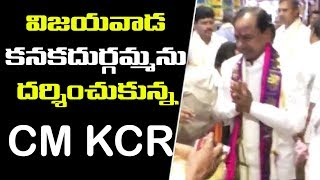 CM KCR Visits Kanaka Durga Temple In Vijayawada | CM KCR | Telangana CM | Top Telugu Media