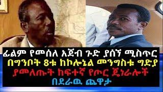 Untold stories of the May 8 Fleeing of Colonel Mengistu Hailemariam