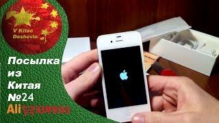 Посылка из Китая. Оригинальный качественный восстановленный iphone 4 8gb из Китая aliexpress