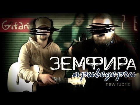 Земфира - Ариведерчи | аккорды и табы Gitarin.Ru