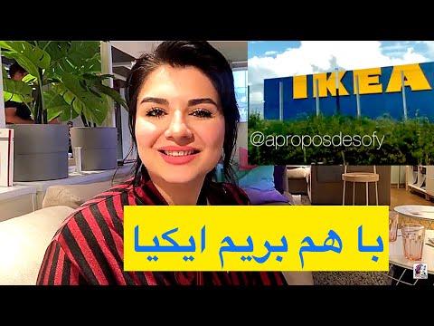 با من بیاید ایکیا خرید کنیم! IKEA