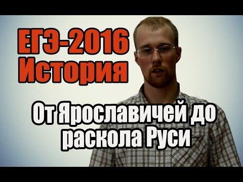 #3 ЕГЭ по истории 2016 [От Ярославичей до раскола Руси]