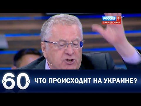 60 минут. Что происходит на Украине? от 15.09.16