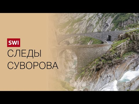Суворов в Швейцарии. Пройти по маршруту полководца и увидеть Альпы своими глазами!