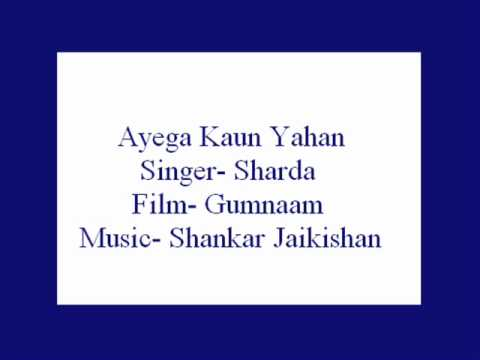 Ayega Kaun Yahan- Sharda (Gumnaam).