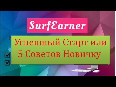 SurfEarner-Успешный Старт или 5 Советов Новичку
