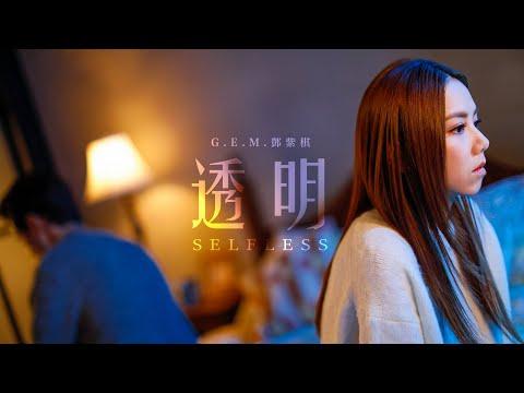 Download  G.E.M.鄧紫棋【透明 Selfless】   Gratis, download lagu terbaru