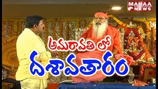 అమరావతి లో దశావతారం | Ganapathi Sachidananda Swamiji Explanation About Dashawataram |MAHAA Exclusive