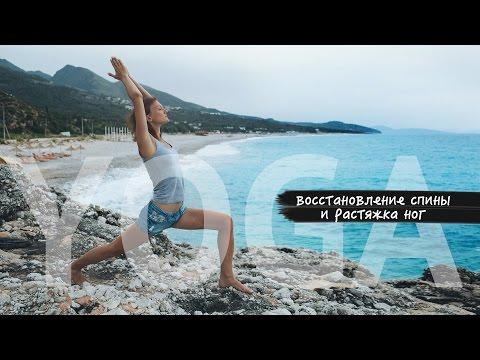 Йога: восстановление спины и растяжка ног   Yoga For Back Pain & Stretching Legs
