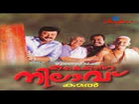 Kaikudanna Nilavu | Full Malayalam Movie | Jayaram,shalini video