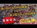 【バンドリ】ガルパ杯優勝者同士の直接対決【ガルパ】 thumbnail