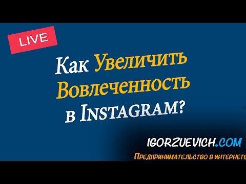 Как Увеличить Вовлеченность в Инстаграм? | Игорь Зуевич Instagram Live