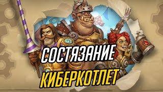 ФИНАЛ ТУРНИРА КИБЕРКОТЛЕТ