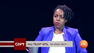 Reyot : Interview  with Mariam Sambe