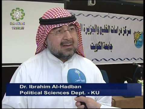 Center of the Gulf & Arabian Peninsula Studies holds forum on sectarianism & tribalism