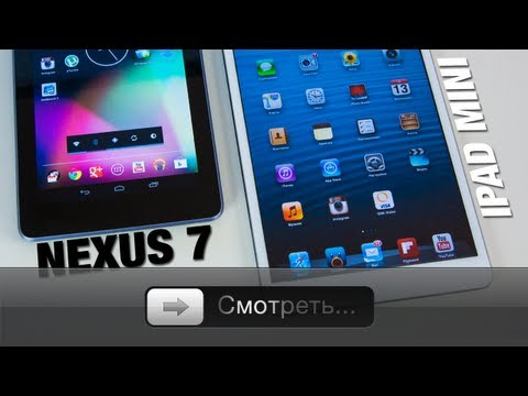 Nexus 7 и iPad mini - полное сравнение