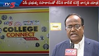 TV5 College Connect Jagriti Yatra to Start from 31st January