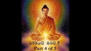 Budu Bana sinhala 5 (part 4 of 5)