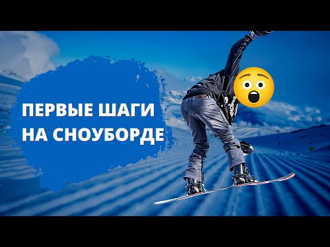 Уроки сноуборда - видео