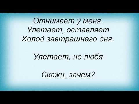 Буланова Татьяна - Улетает не любя