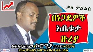 Ethiopia: በነጋዴዎች አቤቱታ ዙሪያ ከአቶ አዲሱ አረጋ ጋር የተደረገ ቃለምልልስ - Ethiopian business TAX Hike - VOA