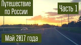 Путешествие по России. Поход. Радиосвязь на коротких волнах из похода. Часть 1.
