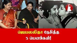 ஜெயலலிதா நேசித்த 5 பெண்கள்! -  Tamil Voice
