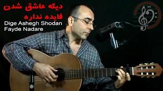 Dige ashegh shodan fayde nadare Persian Guitar دیگه عاشق شدن فایده نداره، با گیتار