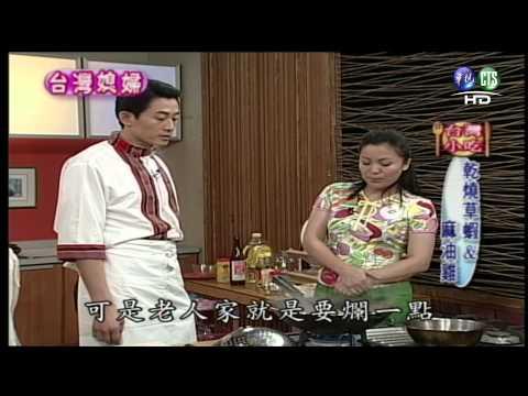 台綜-巧手料理-20150411 乾燒草蝦、麻油雞(下)