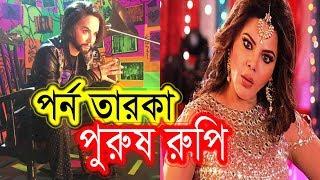 এবার পুরুষ রূপে দর্শকদের সামনে আসছেন সানি || Sunny Leone News in Bengali