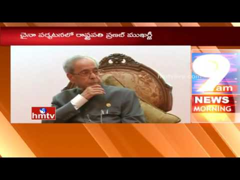 President Pranab Mukherjee To Meet China President & PM | India-China Bilateral Relations | HMTV