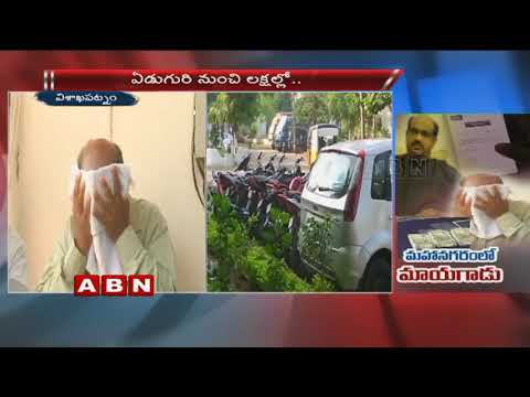 Man Plays ACB Joint Director, cheats women | Visakha