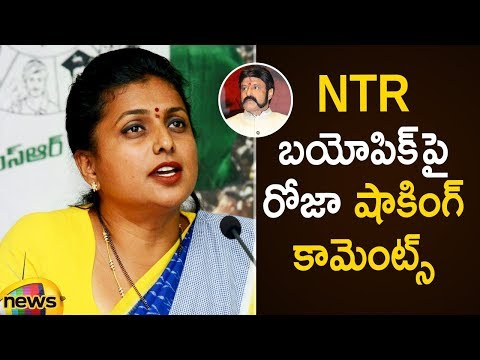YCP MLA Roja Shocking Comments On NTR Biopic | Roja Latest Press Meet | Kathanayakudu | Mango News