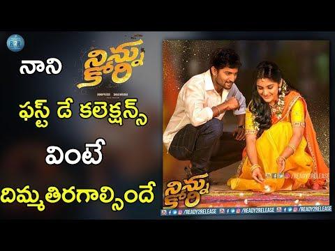 Ninnu Kori Movie First Day Collections   NInnu Kori firstday collections   Nani    Nivetha Thomas