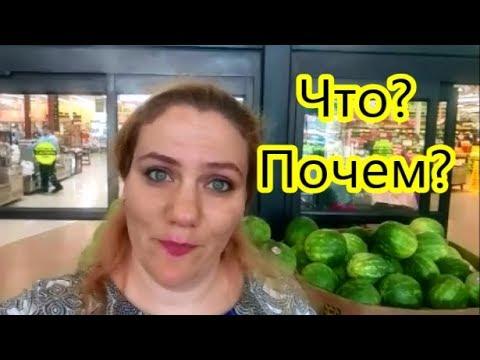 США 🍎 Что? Почем? Продукты питания в США, штат Оклахома.Valentina OK LifeinUSA (жизнь в США)