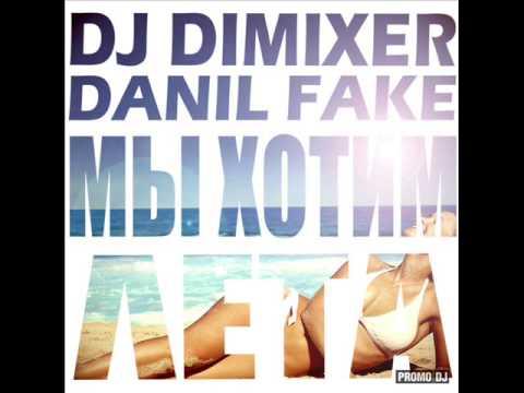 DJ DimixeR & Данил Фэйк -- Мы хотим лета!(S.T.A.L.K.E.R Project Remix 2012)