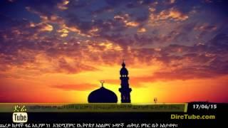 DireTube News - Ramadan: Islamic Holy Month 2015