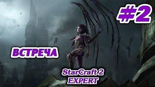 Starcraft II Zerg campaign Expert #2 Встреча