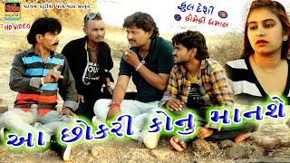 Aa Chhokari Konu Manshe | આ છોકરી કોનુ માનશે | Full HD Desi Comedy Gujarati Video New 2019