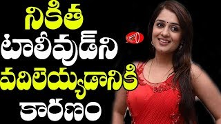 Tollywood Heroine Nikitha Personal Life Secrets and Family Back Ground | Gossip Adda