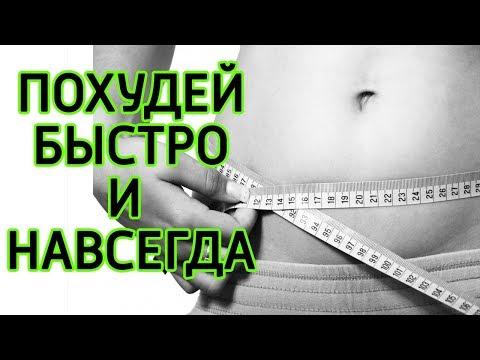 Как быстро похудеть и навсегда стать стройным  - 3 единственных способа сбросить лишний вес