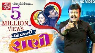 download lagu Dilni Rani Rakesh Barot Latest Gujarati Dj Song 2017 gratis