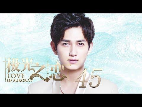 陸劇-極光之戀-EP 45