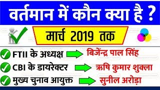 वर्तमान में कौन क्या है | bharat me vartman me kon kya hai | march 2019 current affairs NTPC