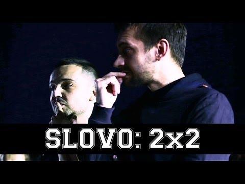 SLOVO 2x2 - ХАЙД и ИВ vs. ИКСТАЙП и 13/47