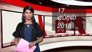 BBC Tamil TV News Bulletin 17/ 04/18 பிபிசி தமிழ் தொலைக்காட்சி செய்தியறிக்கை 17/ 04 /18