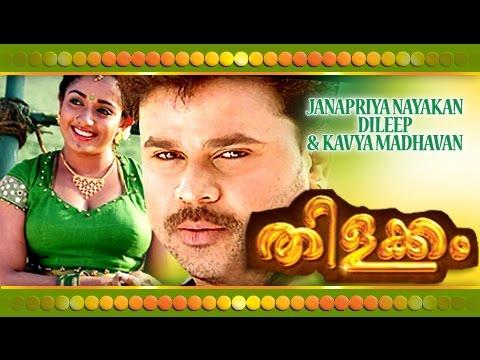 Thilakkam | Malayalam Full Movie | Dillep Malayalam Full Movie [hd] video