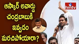 YCP Chief Jagan Sensational Comments On Chandrababu  | hmtv