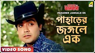 (Hot Song )Pahare Jangole Ek manush kheko bhag thake